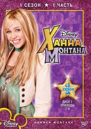 Hannah Montana 419x594