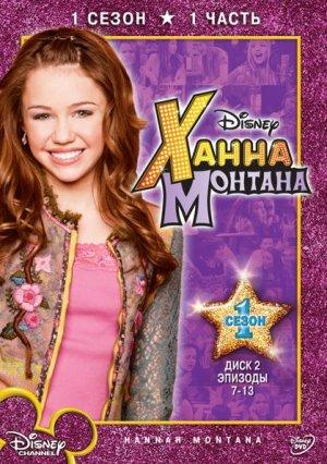 Hannah Montana 419x595