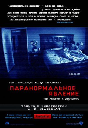 Paranormal Activity 3416x5000