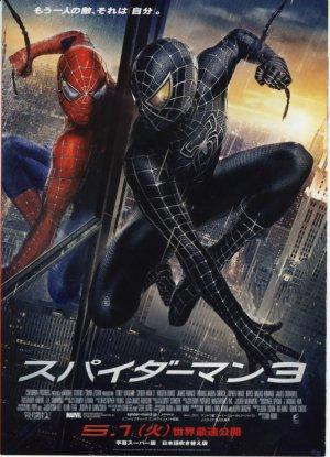 Spider-Man 3 597x825