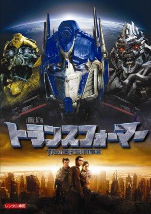 Transformers 722x1024