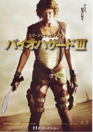 Resident Evil: Extinction 1432x2023