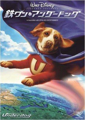 Underdog - Storia di un vero supereroe 355x500