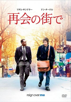 Reign Over Me 449x640