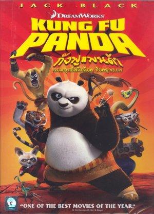 Kung Fu Panda 500x693