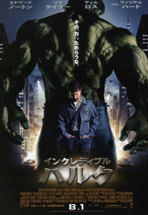 Der unglaubliche Hulk 2058x2987