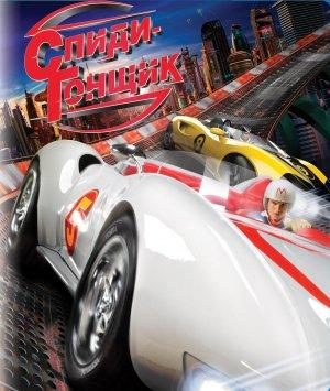 Speed Racer 1492x1767