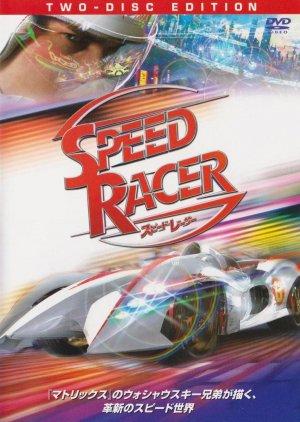 Speed Racer 1005x1414