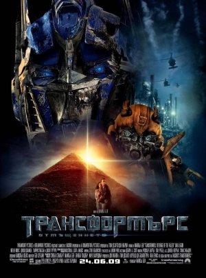 Transformers: Die Rache 593x800