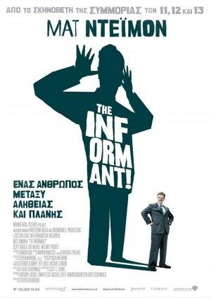 The Informant! 1525x2158