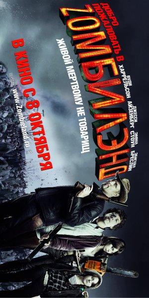 Zombieland 2498x5000