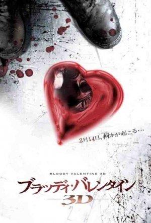 My Bloody Valentine 645x952