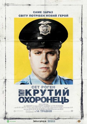 Observe and Report 800x1135