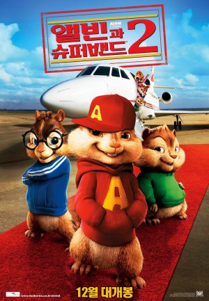 Alvin and the Chipmunks: The Squeakquel 1158x1672