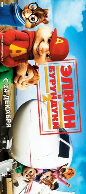 Alvin and the Chipmunks: The Squeakquel 420x944