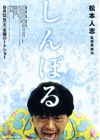 Shinboru poster