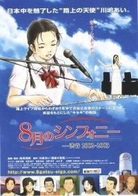 8 gatsu no shinfonî: Shibuya 2002-2003 poster