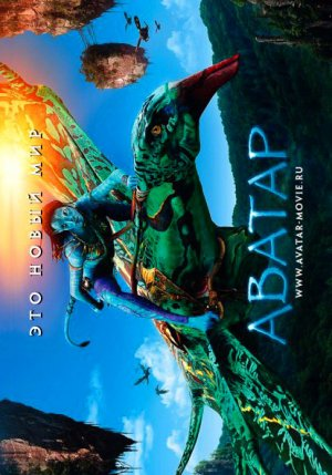 Avatar 414x592