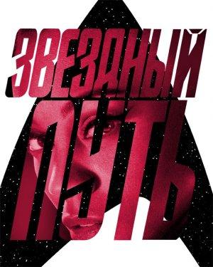 Star Trek 576x720