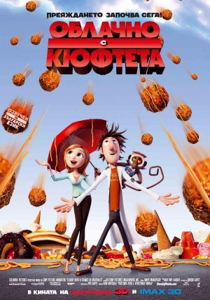 Cloudy with a Chance of Meatballs 1066x1517