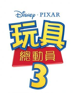 Toy Story 3 629x800