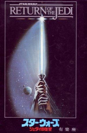 El retorno del Jedi 1146x1746