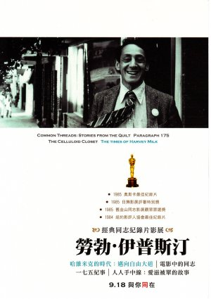 The Times of Harvey Milk 772x1094