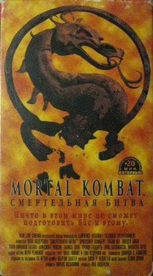 Mortal Kombat 1992x3588