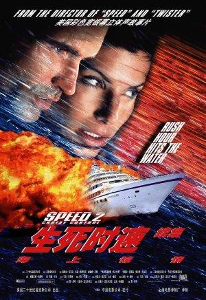 Speed 2: Cruise Control 600x872