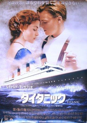 Titanic 2696x3805