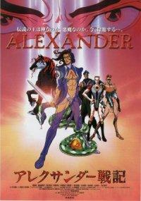 Alexander Senki poster