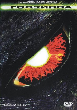 Godzilla 553x797