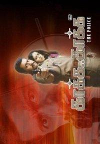 Kaakha..Kaakha: The Police poster