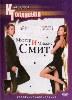 Mr. & Mrs. Smith 2060x2862