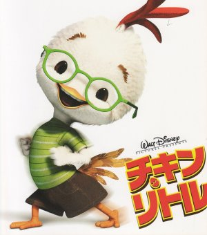 Chicken Little 706x800