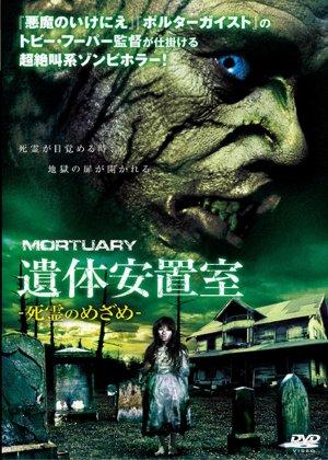 Mortuary 1442x2020