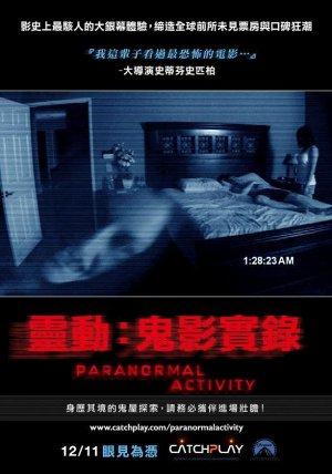 Paranormal Activity 587x838