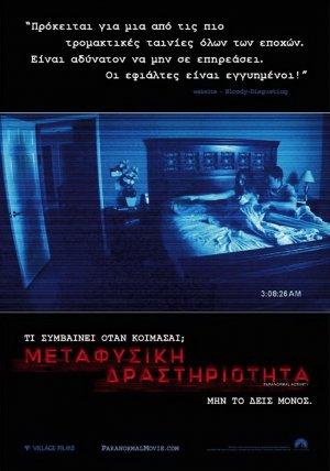 Paranormal Activity 1524x2174