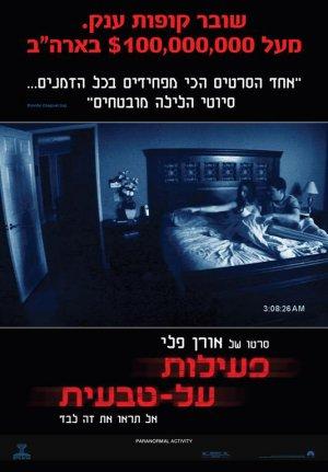Paranormal Activity 534x768