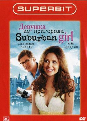 Suburban Girl 2044x2833