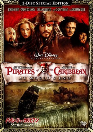 Pirates of the Caribbean: At World's End 711x1000