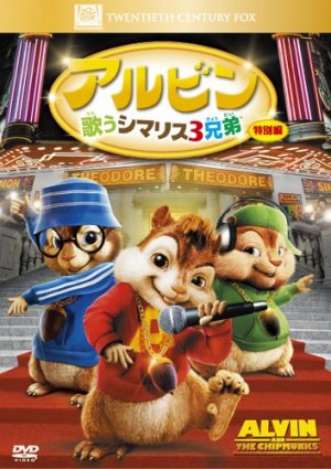 Alvin and the Chipmunks 353x500