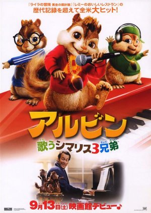 Alvin and the Chipmunks 516x727