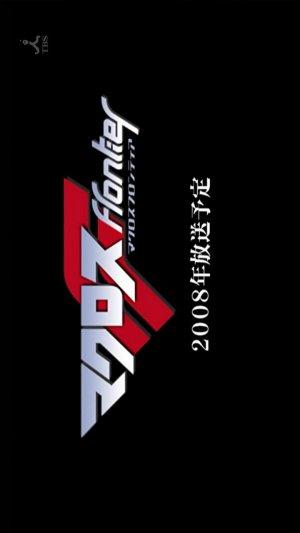 Makurosu furontia 720x1280