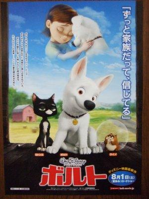 Bolt: Ein Hund für alle Fälle 2136x2848
