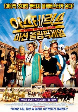 Astérix aux jeux olympiques 1200x1710