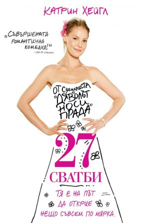 27 Dresses 572x850