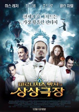 The Imaginarium of Doctor Parnassus 750x1071