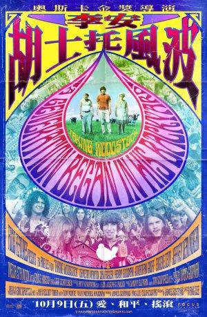 Taking Woodstock 1249x1913