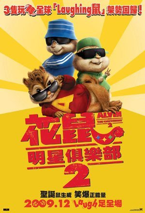Alvin and the Chipmunks: The Squeakquel 300x439